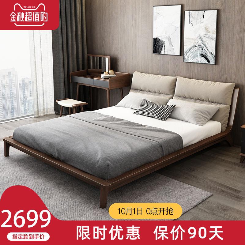北欧现代简约1.8米小户型实木床10月14日最新优惠