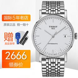 香港直邮 瑞士天梭魅时系列 钢带自动机械男表T109.407.11.031.00