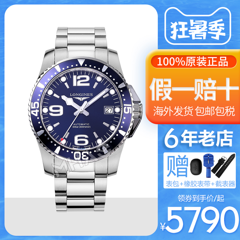 L3.742.4.96.6 Waterproof Men's Watches by Hong Kong Direct Mail Swiss Genuine Longine Comcas Machinery