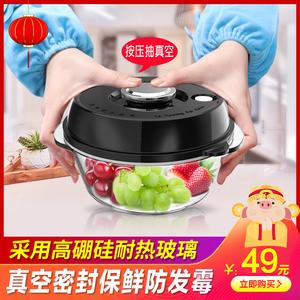 手按式真空保鲜盒上班族饭盒家用学生水果盒保鲜盒耐热玻璃密