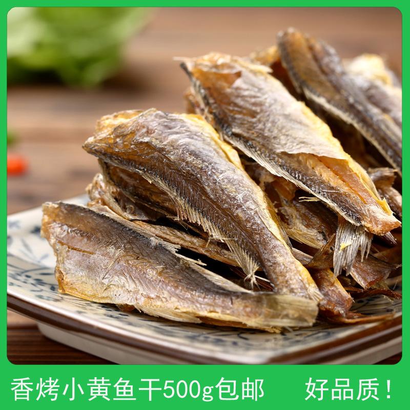 舟山海鲜特产 香烤小黄鱼干500g香酥黄花鱼干货零食即食小吃包邮