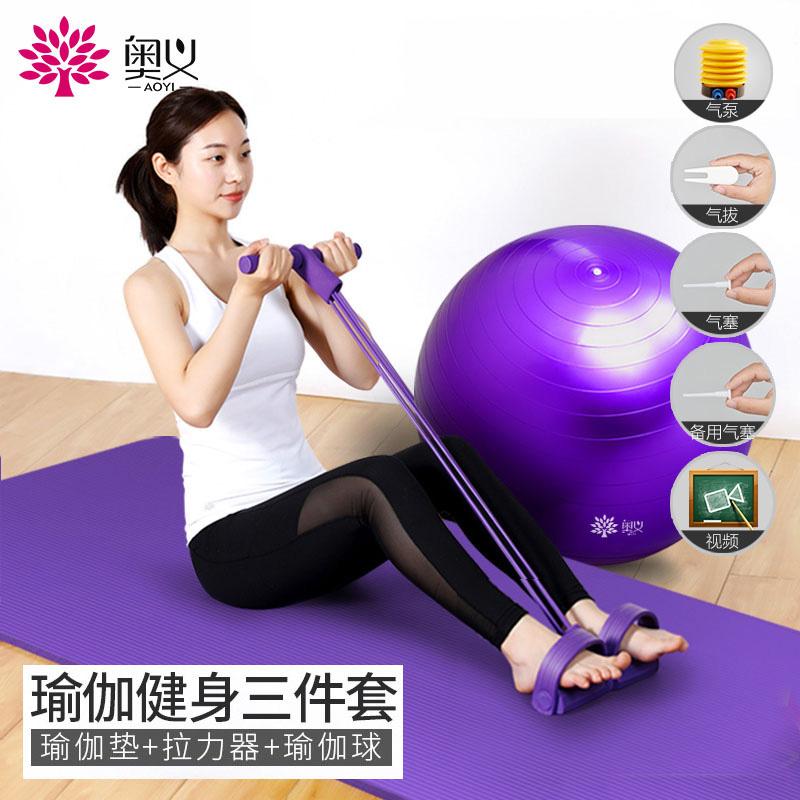 奥义瑜伽垫初学者防滑女加厚加宽加长垫子地垫家用瑜珈男士健身垫图片