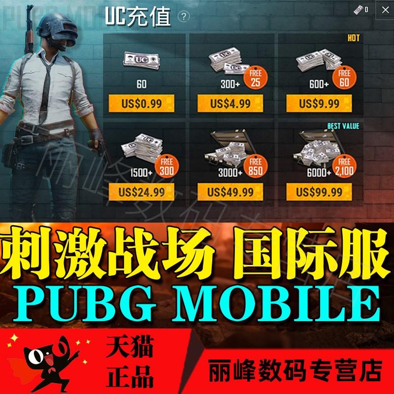 【天猫正品】pubg mobile亚服代充值