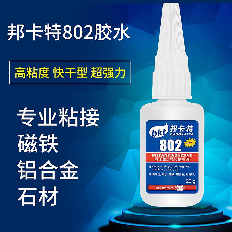 磁铁专用胶水802粘铁铝合金铜钢石材金属电子塑料502胶水强力万淘宝优惠券