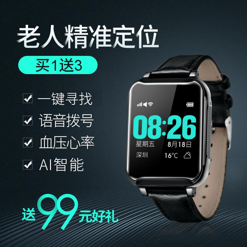 真匠老人电话手表4g定位防水手环10月12日最新优惠