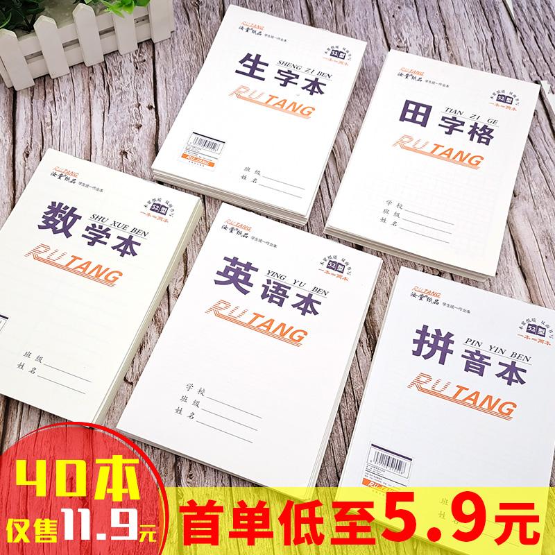 小学生田字格本汉语拼音算数本
