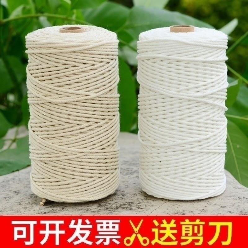 捆绳专用捆扎绳绑线粗粗细捆绑香肠大闸蟹棉线结绳细绳粽子绳子