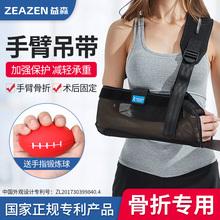 前臂胳膊手骨折吊带吊手臂手腕儿童肘关节固定支具护具手托肩肘带