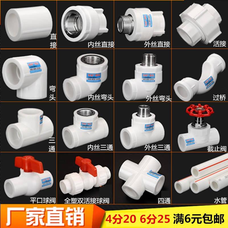 热熔PPR水管管件接头配件4分20 6分25 1寸32内丝外丝直接弯头三通