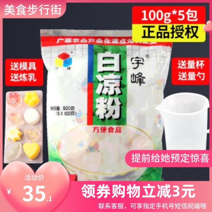 限100000张券白凉粉儿家用专用粉食用送模具儿童透明冰粉自制做果冻布丁粉。
