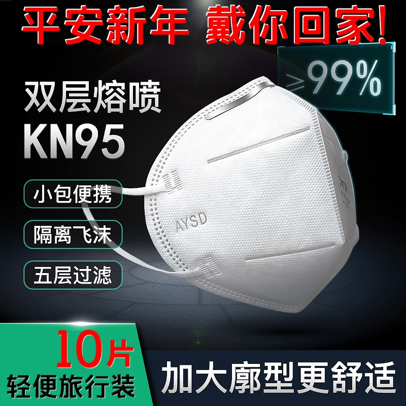 Kn95 mask for men and women Korean willow leaf white N95 dustproof and breathable industrial dust disposable independent packaging K