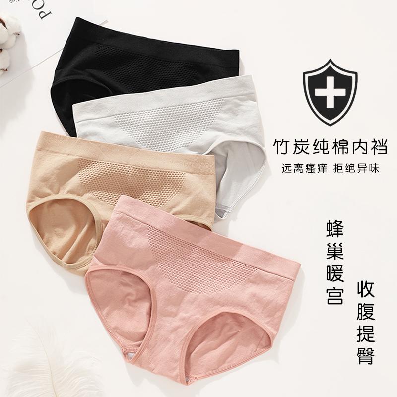 日系内裤女士蜂巢暖宫收腹提臀抗菌无痕100%纯棉裆中腰裤头大码
