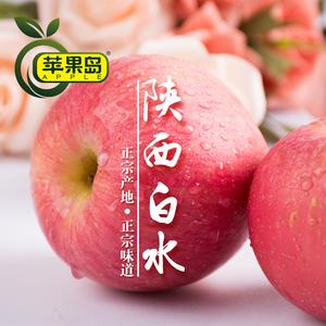 苹果水果陕西白水红富士苹果脆甜汁多10斤装整箱新鲜水果洛川苹果