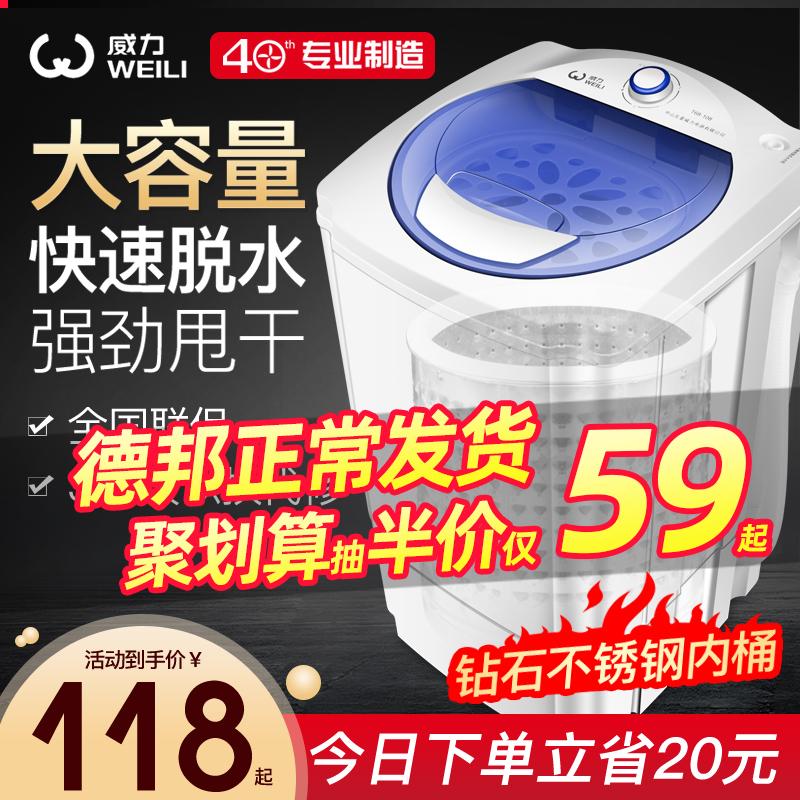 威力9.8KG单脱水机甩干机甩干桶脱水桶家用小型宿舍学生单甩婴儿