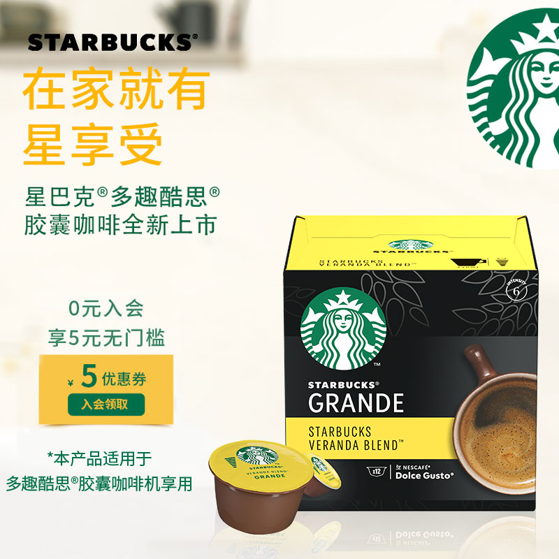 Коллекции на тему Starbucks Артикул 598192296847
