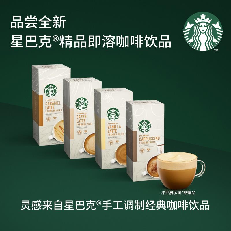 Коллекции на тему Starbucks Артикул 611636432614