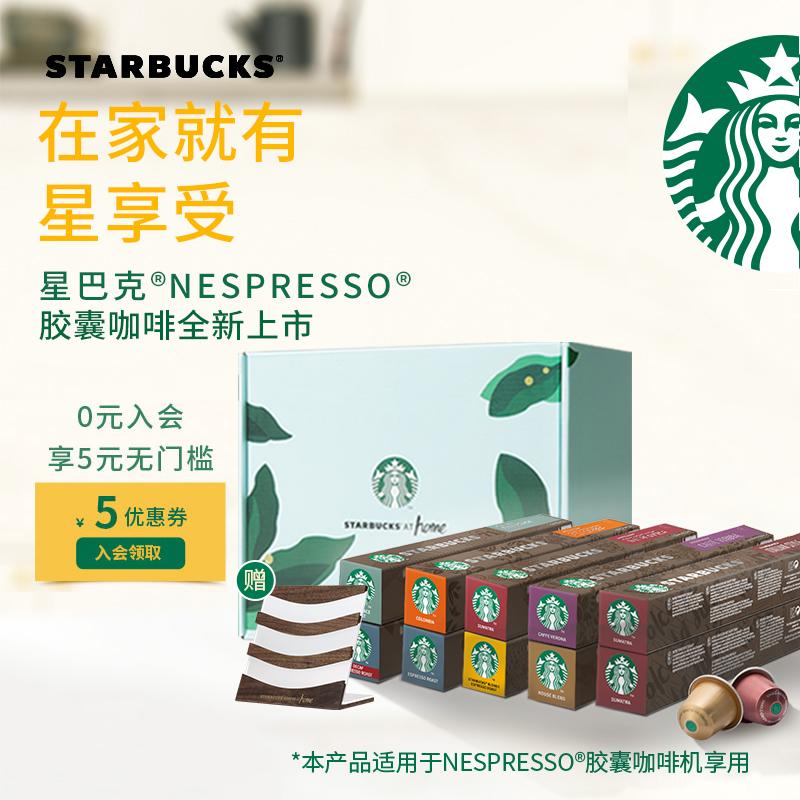 星巴克咖啡家享瑞士进口意式浓缩nespresso胶囊咖啡黑咖啡10盒装 Изображение 1
