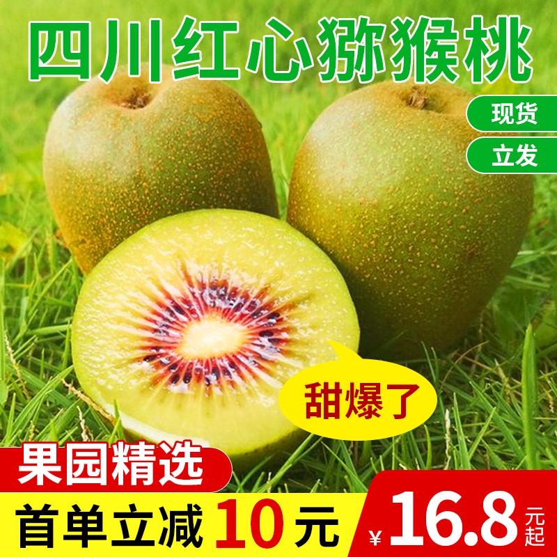 四川蒲江红心猕猴桃新鲜包邮浦江当季水果弥猴桃奇异果孕妇泥猴桃