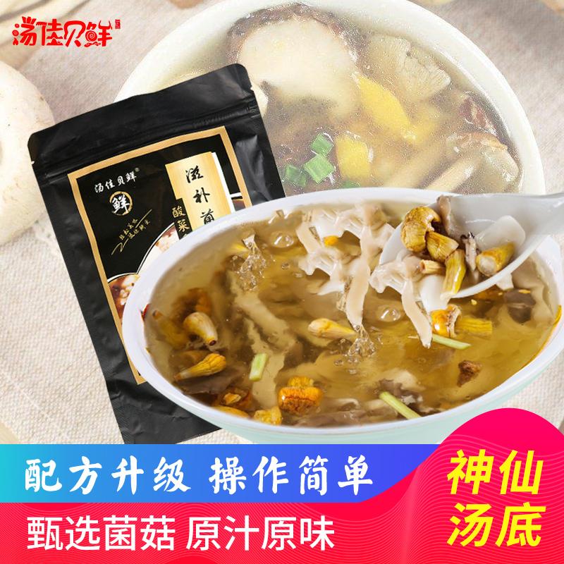 汤佳贝鲜 火锅清汤菌菇汤底调料品底料滋补煲汤广东养生营养高汤