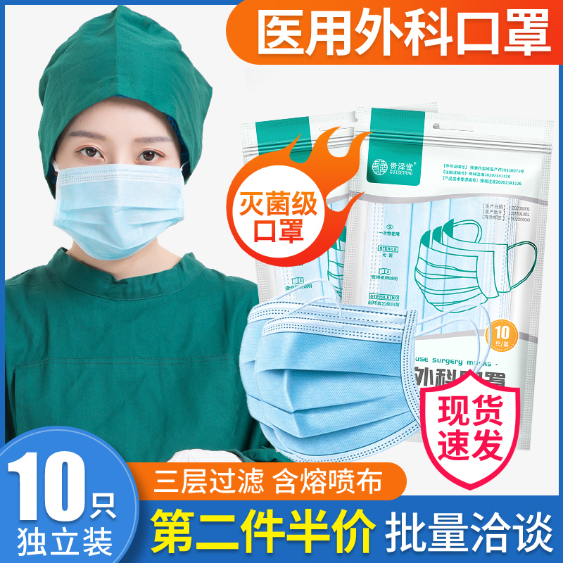Disposable medical face mask surgical sterilization protection breathable children adult melt blown cloth mask independent packaging