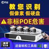 监控设备套装POE家用商用超市网络摄像头室外夜视监控器高清套装