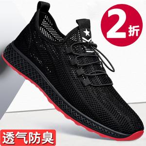 领【40元券】购买网面鞋男透气运动夏季镂空休闲鞋