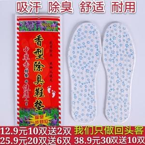 中草香除臭鞋垫男女四季舒适软底吸汗透气防臭留香防滑耐磨鞋垫子