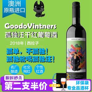 黛物酒馆澳洲红酒原装原瓶进口孤独汪西拉干红葡萄酒14度表白礼物