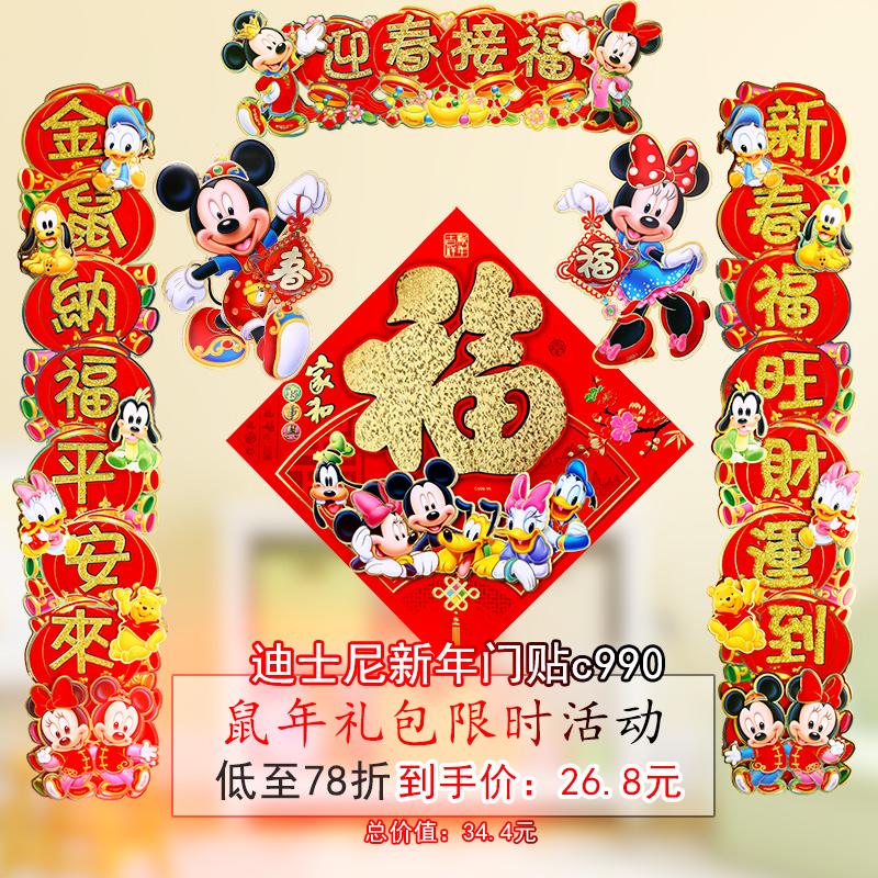 2020鼠年新年生肖春节立体对联过年卡通米奇装饰福字门贴纸大礼包
