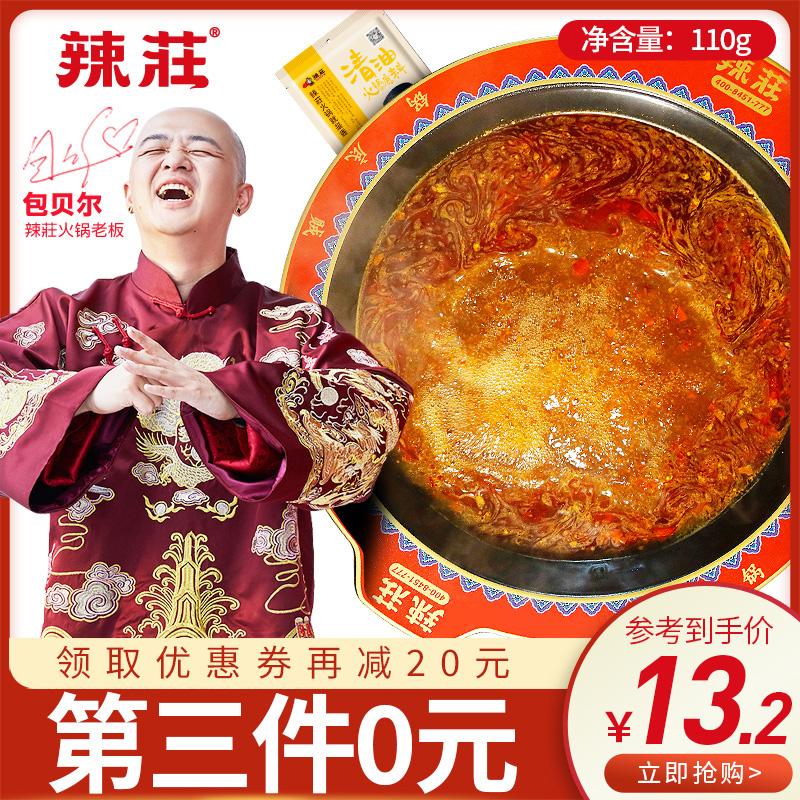 辣庄清油火锅底料正宗重庆火锅底料220g家用植物油添加麻辣调味料
