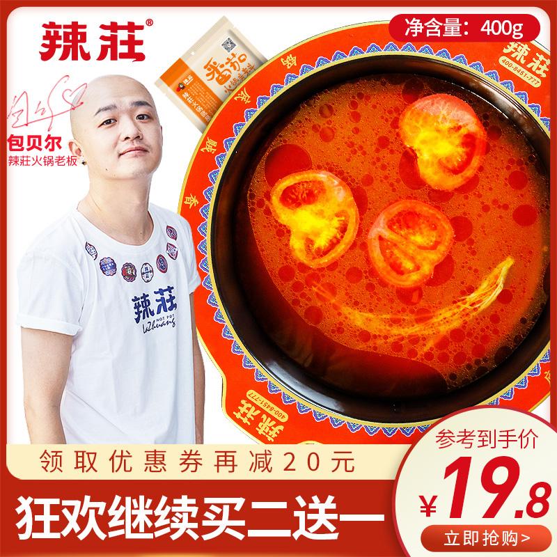 辣庄重庆火锅底料正宗番茄酸甜火锅底料400g家用番茄小包装调味料