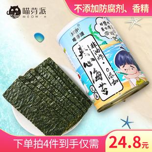 儿童即食芝麻海苔宝宝孕妇休闲零食 脆罐装 喵芽派夹心海苔