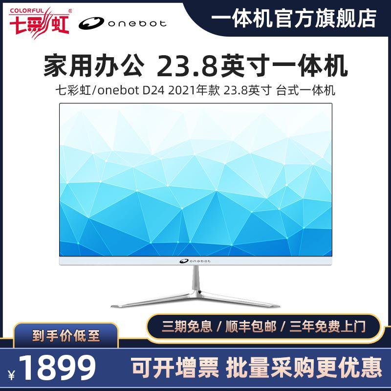 七彩虹/onebot D24英寸台式一体机电脑十代酷睿i3/i5 114