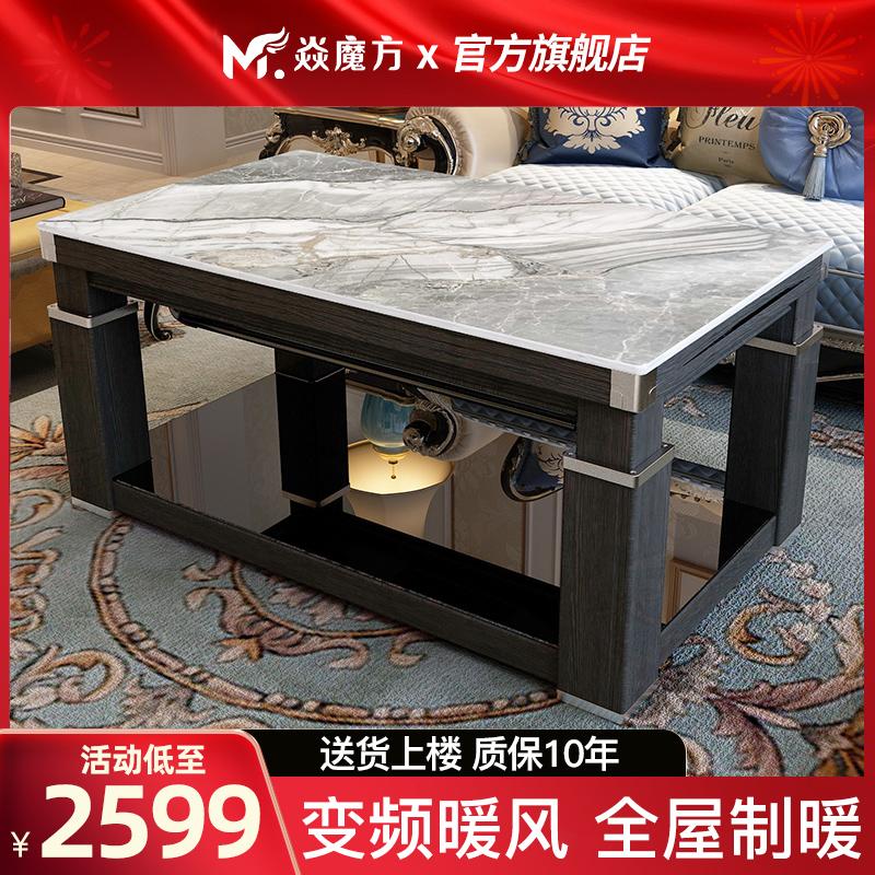 焱魔方升降电炉桌子取暖桌家用烤火桌子长方形客厅电暖桌电暖茶几