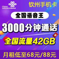 广西钦州电话卡手机号码卡4G联通流量上网卡快递大语音套餐低月租
