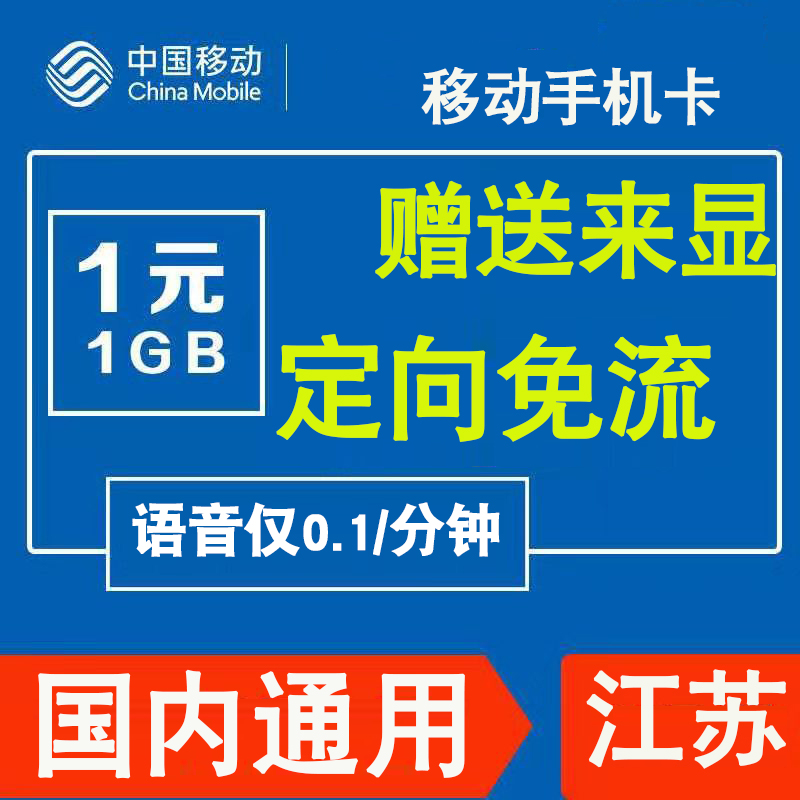 江苏南京移动手机电话卡4G流量上网卡大王卡低月租套餐国内通用