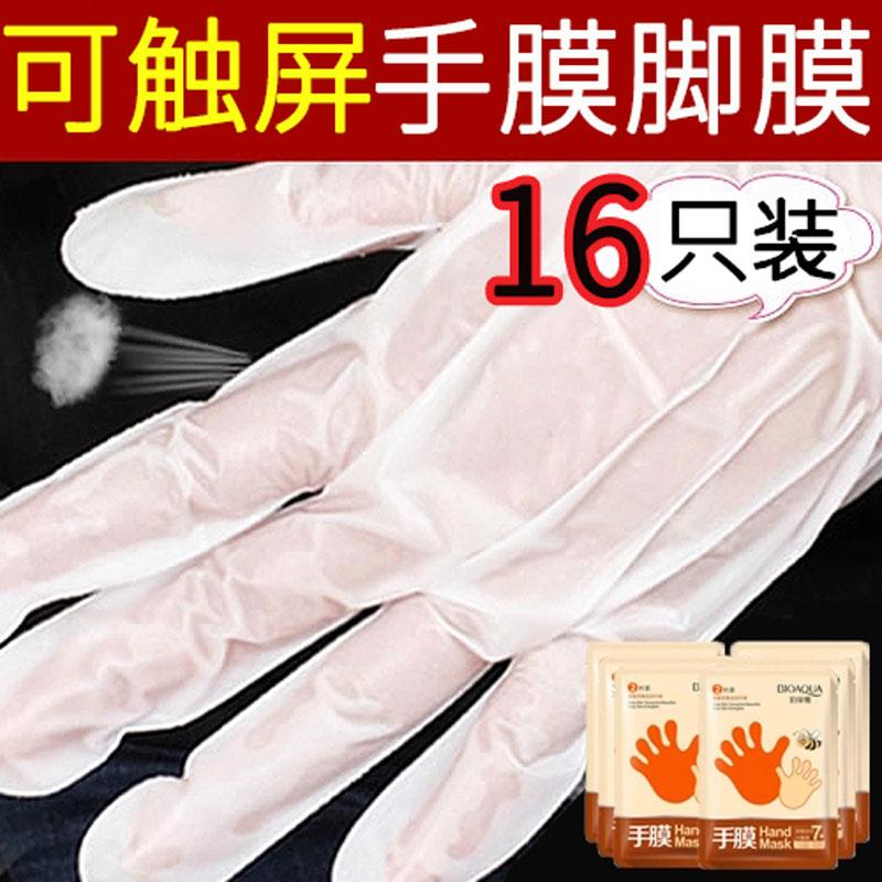 11月18日最新优惠美白手面膜护理双手保湿神器手部手纹深嫩白桃花手膜李佳琦推荐
