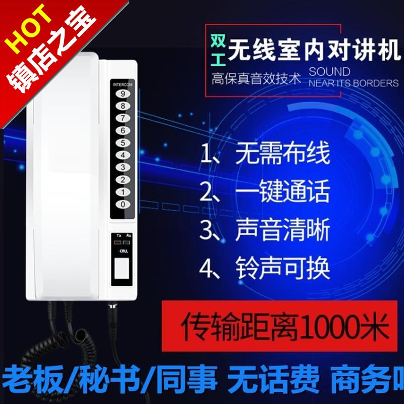 Wireless business call office upstairs and downstairs voice call equipment building hotel club business call C machine