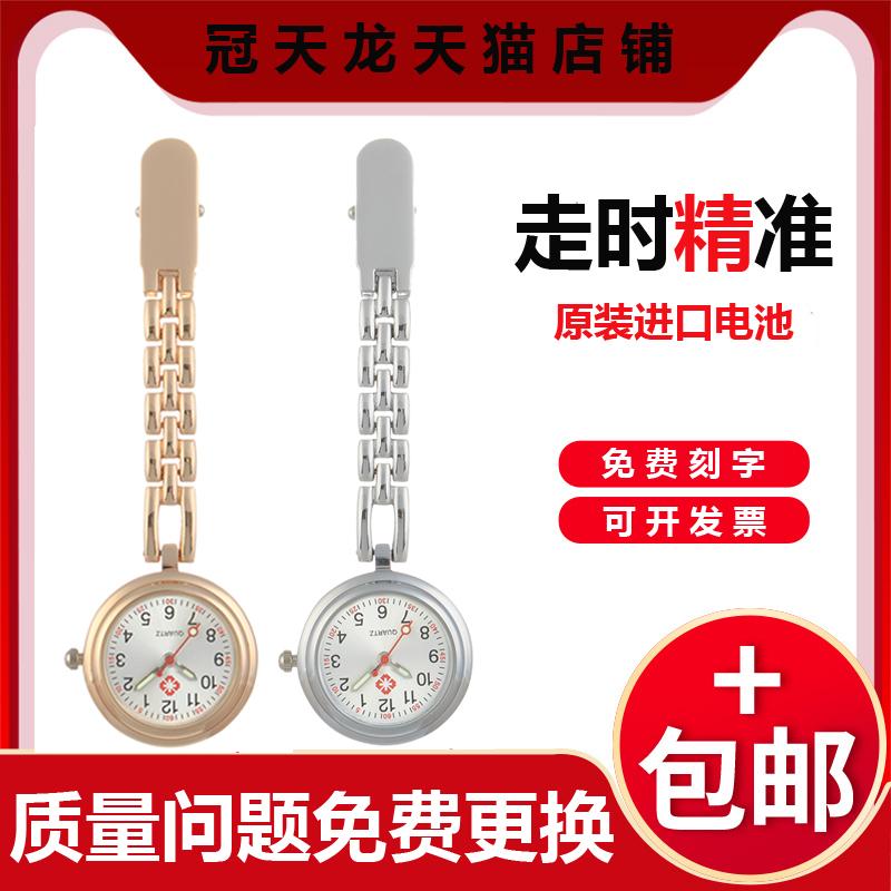 Карманные часы Артикул 599510622400