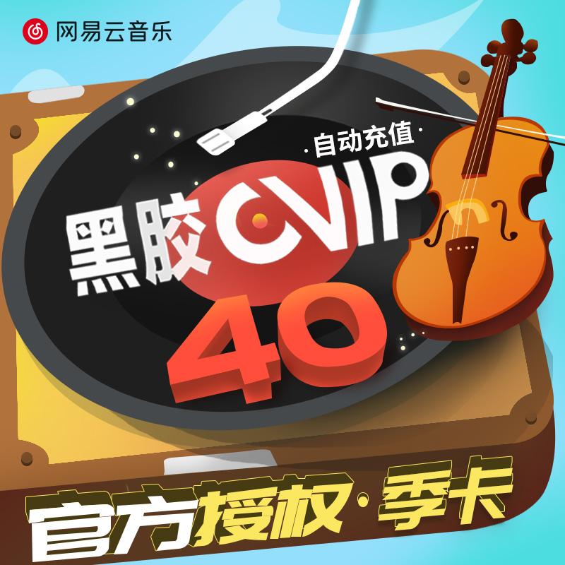 [领券立减]网易云音乐会员黑胶vip季卡黑胶vip专享优惠黑胶3个月