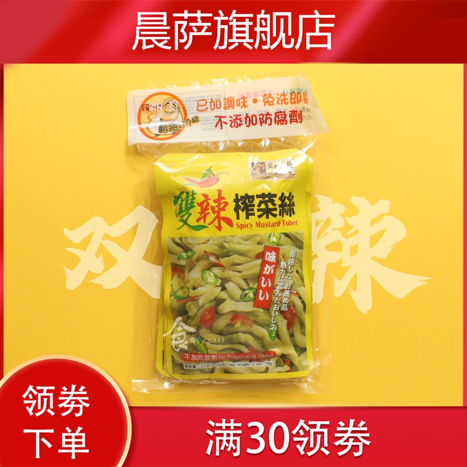新款 香港美味栈爽口味木耳双辣榨菜丝配粥小吃前菜无3包装腌