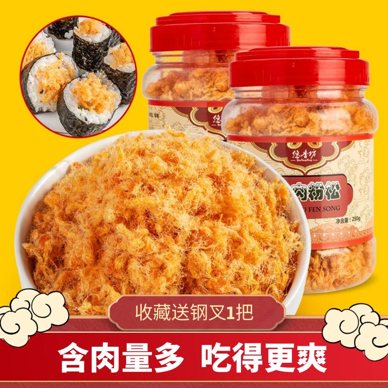 悠香坊金丝原味肉松500g罐装儿童早餐寿司青团烘焙用肉松肉类零食