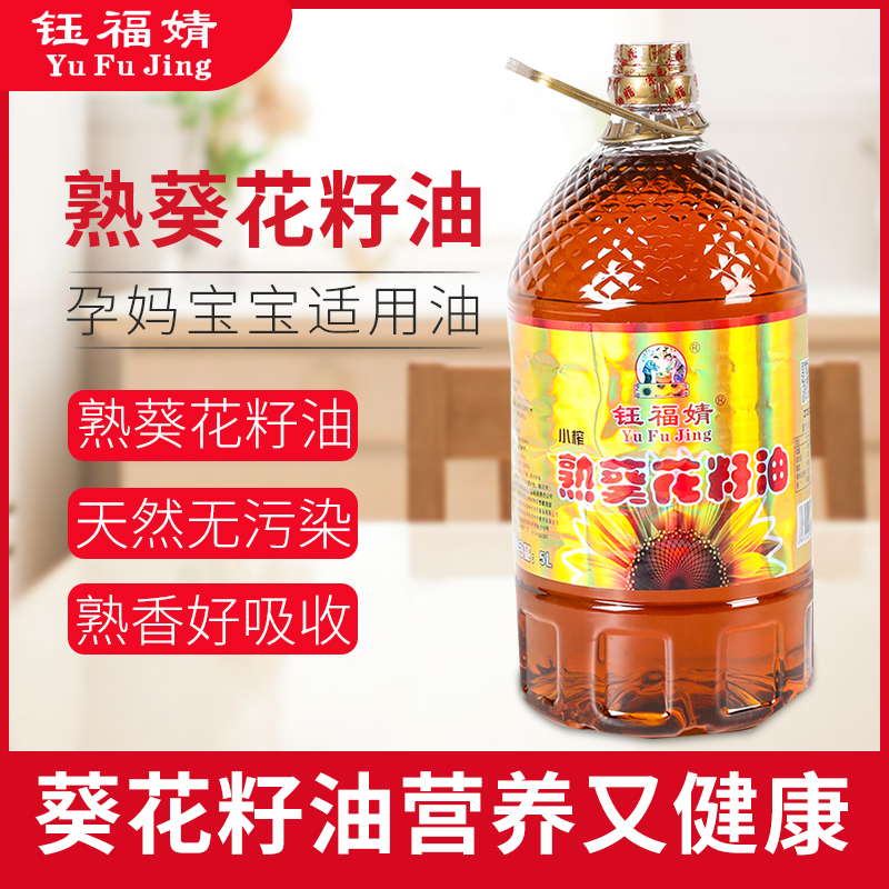 Inner Mongolia Yufujing pure natural ripe sunflower seed oil 5L / barrel household healthy edible fried vegetable oil