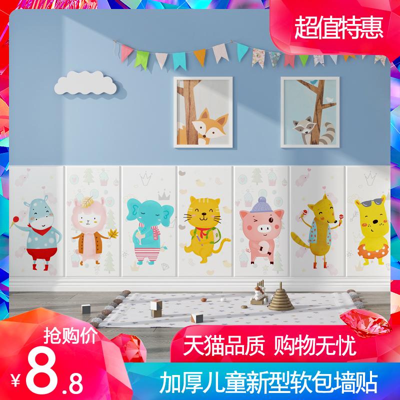 儿童房装饰自粘墙围裙床头软包榻榻米防撞3d立体墙贴纸卧室温馨