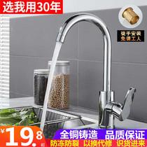 廚房冷熱水龍頭全銅單冷洗菜盆洗碗洗衣池不銹鋼水槽洗臉盆家用