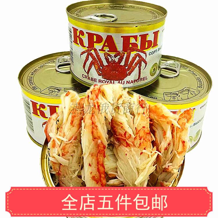 进口俄罗斯即食金边蟹腿肉罐头深海帝王蟹蟹脚肉螃蟹肉整段