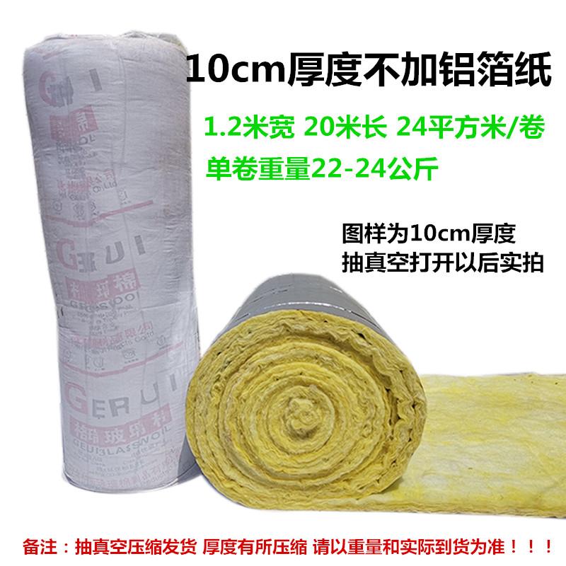 热销0件正品保证火彩钢构保温大棚隔热玻璃棉卷毡环保玻璃棉板棉条填充隔断吸音防