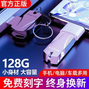 正品u盘128g手机电脑两用大容量type-c苹果华为手机小米oppo高速正版男生女生防水学生车载优盘礼品办公定制