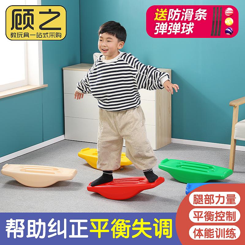 Children's Balanced Plate Kindergarten Pretty Sense Training Equipment Seesaw Home Early Wear Toy Balance Tack