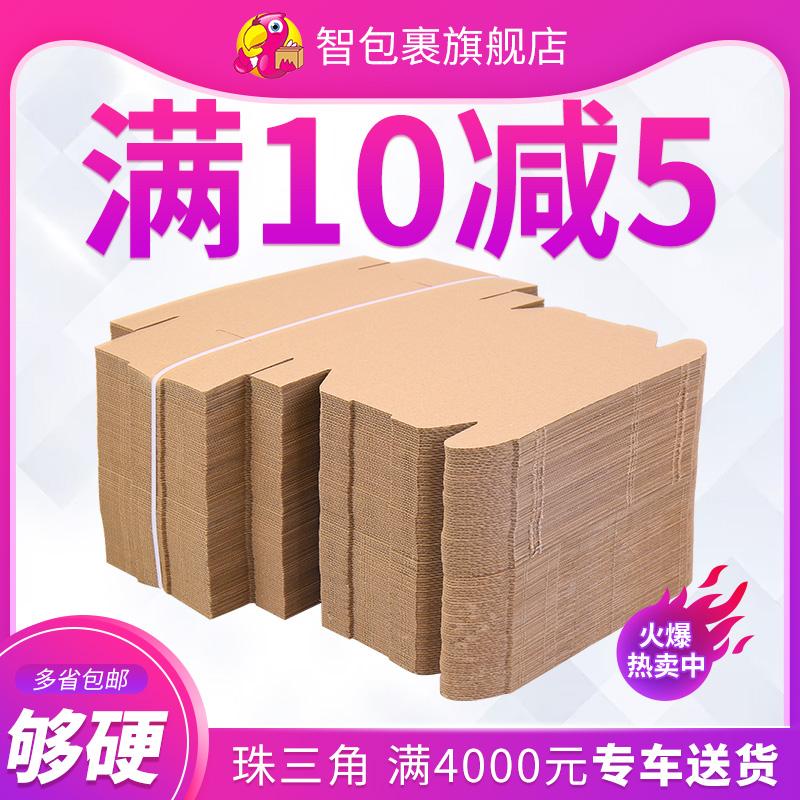 【100个/组】飞机盒纸箱3层加硬特硬牛皮纸盒服装包装盒打包B5T2